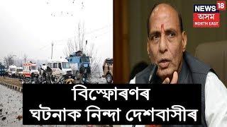 Pulwama Terror Attack | Rajnath Singhৰ প্ৰতিক্ৰিয়া
