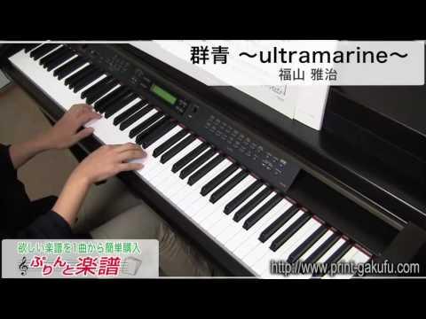 群青 〜ultramarine〜 福山 雅治