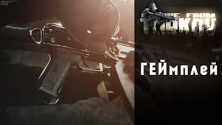 ГЕЙмплей | Escape From Ta...