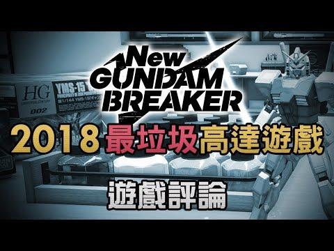 【遊戲評論】2018最垃圾高達遊戲 New Gundam Breaker
