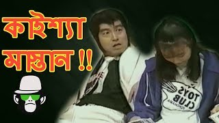BANGLA FUNNY DUBBING 2018 | KAISHYA COMEDY | NEW JOKE VIDEO