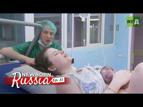 Newborn Russia (E31)