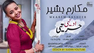 مكارم بشير - اديني حريتي - جديد الاغاني السودانية 2020
