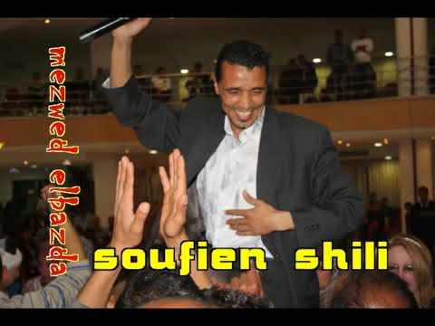 Soufien Shili Lasmer Guena Welbay سفيان السهيلي سعد لزارك يا وما يخصا شي لسمر ڨنا والبي