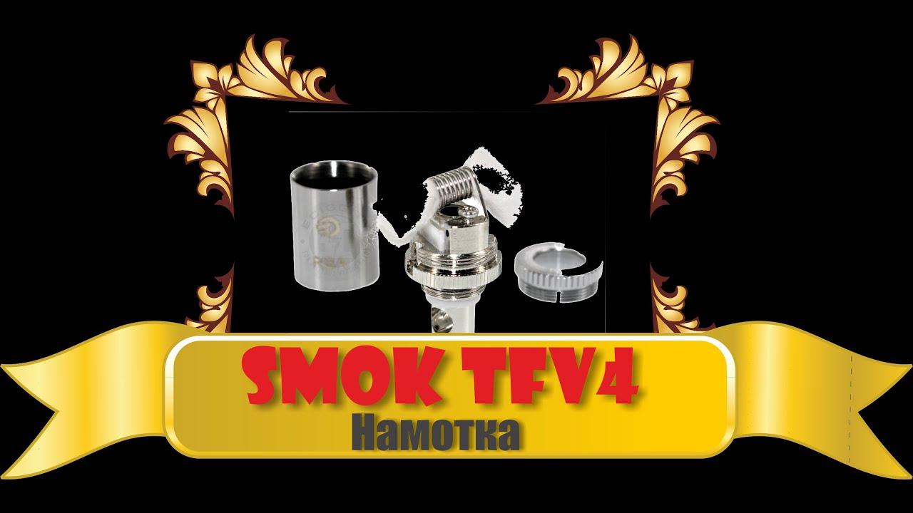 Компания smok не останавливается на достигнутом на этот раз они решили обновить сверх популярный бак tfv4. И так это младший брат tfv4.