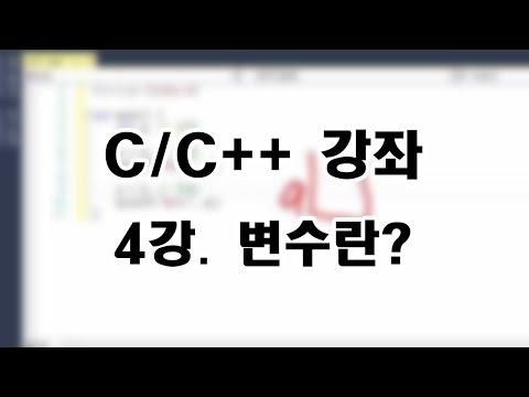 [C/C++ 강좌] 4강. 변수란?