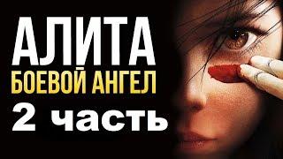 Алита Боевой ангел 2 сюжет и дата выхода. Когда выйдет фильм Алита 2?