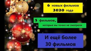Новогодние фильмы Новогодние песни Новогодние комедии Новогодние фильмы 2020 Рождественские