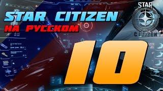 """Star Citizen На Русском - Эпизод 10 """"Рендеринг и Искусственный Интеллект"""""""