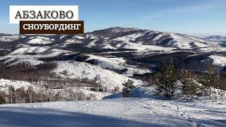 Абзаково Сноубординг Горнолыжный курорт Башкортостан Обзор горнолыжного курорта 2021