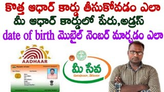 how to change Aadhar card address/date of birth/name/mobile number/E-mail id online telugu