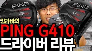 킹라바의 핑 G410 드라이버 리뷰 PLUS & SFT : G400 MAX 의 후속? 비거리 장타 드라이버 PING G410 DRIVER REVIEW