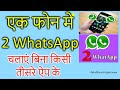How to use double whatsapp or facebook | dual apps in one mobile without third party app