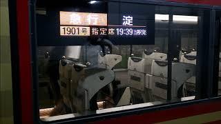 京阪8000系 急行・淀行き ラストラン