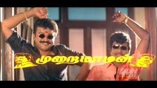 Murai Maaman   Tamil Hit Full Movie   Jayaram & Kushboo