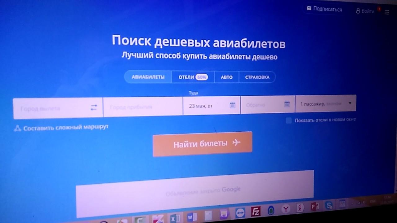 Авиабилеты Симферополь Москва Домодедово самые дешевые. Как купить .