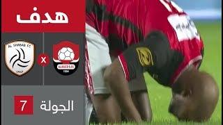 هدف الرائد الاول ضد الشباب شيكابالا فى الجولة السابعة من الدوري السعودي للمحترفين
