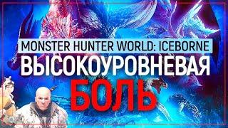 Много вкусного высокоуровневого хардкора! | Monster Hunter World: ICEBORN
