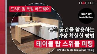 좁은 공간 활용·테이블…