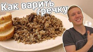 Гречка / греча с тушенкой - варю вкусно