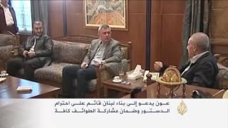 عون يدعو للبنان قائم على احترام الدستور