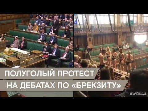 Обнаженные активисты устроили акцию протеста в парламенте