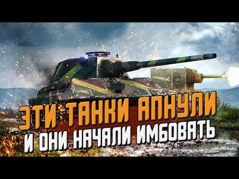 САМЫЕ Имбовые танки после того как их апнули / Wot Blitz