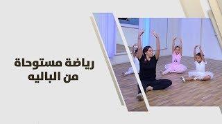 رياضة مستوحاة من الباليه - ريما عامر