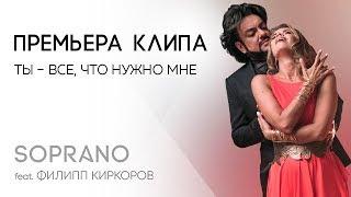 """SOPRANO Турецкого feat  Филипп Киркоров """"Ты-все,что нужно мне"""""""