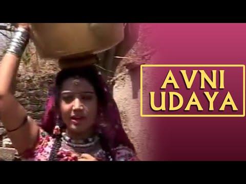 Avni Udaya – Kutchi Folk Song | Halar Ji Jatan | Gujarati Hit Songs