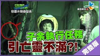 【完整版】逃跑吧好兄弟 - 【惡靈休憩廢營舍】 20181012/#9-10 thumbnail