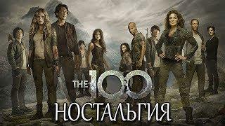 Сериал Сотня (The 100) || Смотрим первую серию и вспоминаем, как все начиналось