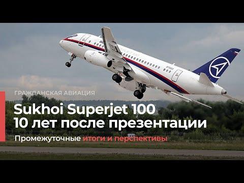 Sukhoi Superjet 100. Десять лет после презентации