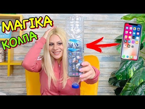 Iphone παγιδεύτηκε στο μπουκάλι! Μαγικα Κολπα Pranks -Lucky Girl