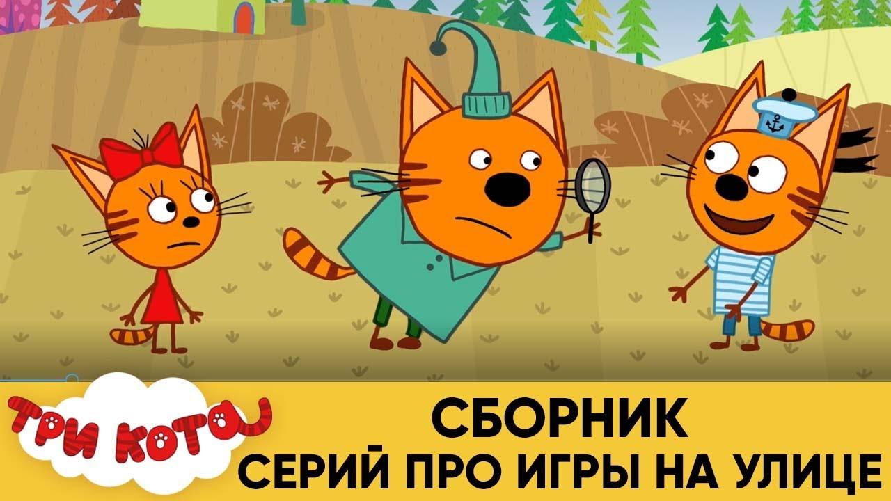 Download Три Кота | Сборник серий про игры на улице | Мультфильмы для детей 2021
