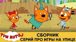 Три Кота   Сборник серий про игры на улице   Мультфильмы для детей 2021