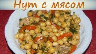 Турецкий горох (он же нут) с мясом. Рецепт как приготовить.