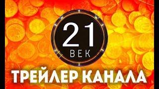 Трейлер канала 21 ВЕК#3