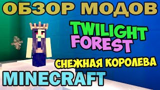 ч.215 - Снежная королева (The Twilight Forest) - Обзор мода для Minecraft