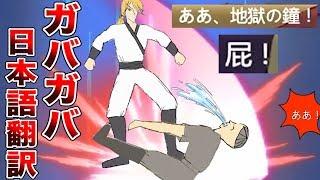 日本語翻訳がガバガバすぎる海外のゲームが笑える