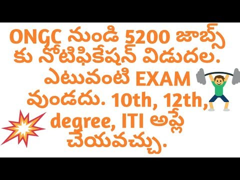 ONGC recruitment for 5200 jobs ||  Oil and Natural Gas Corporation Limited (ONGC) || ONGC jobs