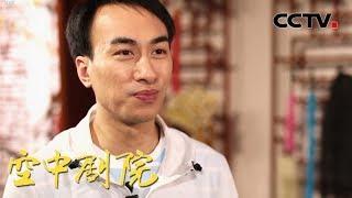 《CCTV空中剧院》 20190814 现代粤剧《还金记》(访谈)| CCTV戏曲