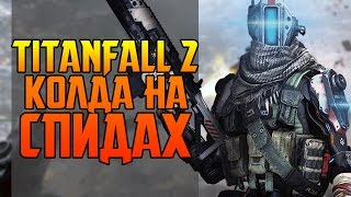 CALL OF DUTY НА СПИДАХ - TITANFALL 2 ОБЗОР