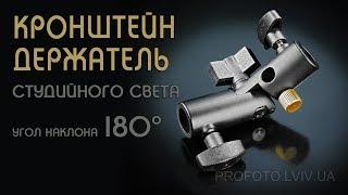Держатель с поворотом на 180 градусов для фотозонтика и фотооборудования