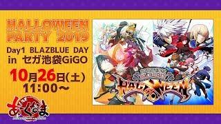 ハロウィンパーティー2019 Day1 【BLAZBLUE】