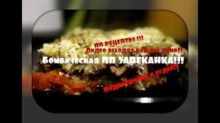 БОМБИЧЕСКАЯ ЗАПЕКАНКА ИЗ КАБАЧКОВ! Рецепты Правильного Питания. Худеем вкусно и просто!КОНКУРС!!!
