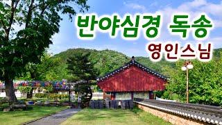 반야심경 영인스님 독송/ 불경(佛經), 밝은 지혜에 이르는 심경(心經),  3회 독송