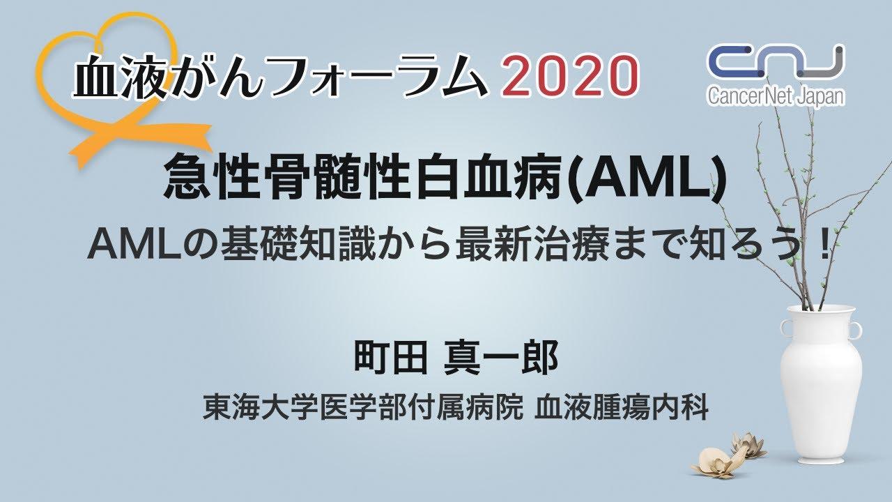 急性骨髄性白血病(AML)