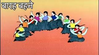 The Jackdaw Girls   बारह बहने   Folk Tales   Kids Stories In Hindi