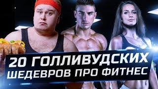 Пародии на фильмы в фитнес клубе | ЗОЖНУТЫЕ